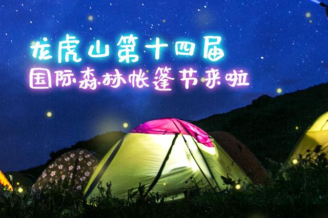龙虎山第十四届国际森林帐篷节来啦