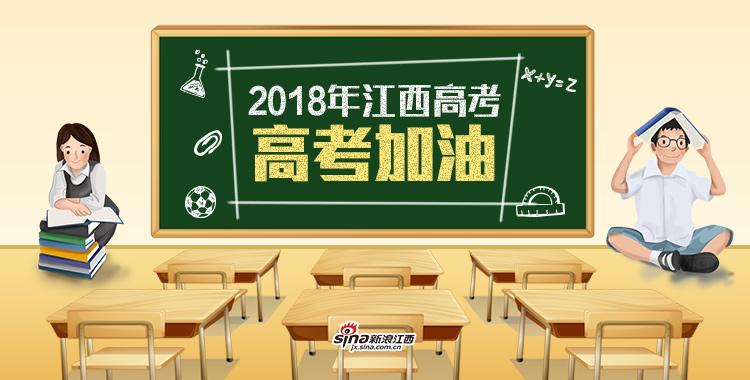2018明升高考招生志愿6月24日填报