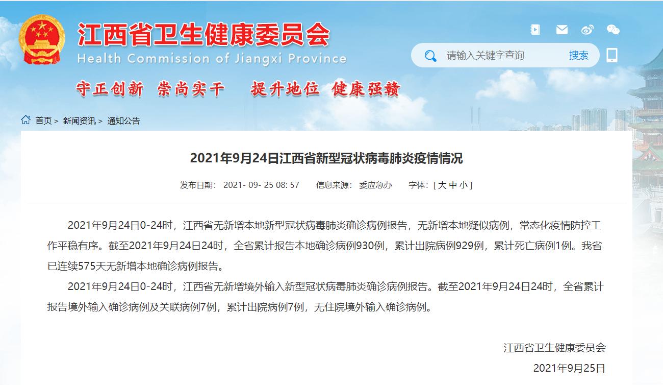 江西省已连续575天无新增本地确诊病例报告