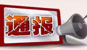 吉水县通报:为亲戚说情打招呼获得低保 一干部被处分