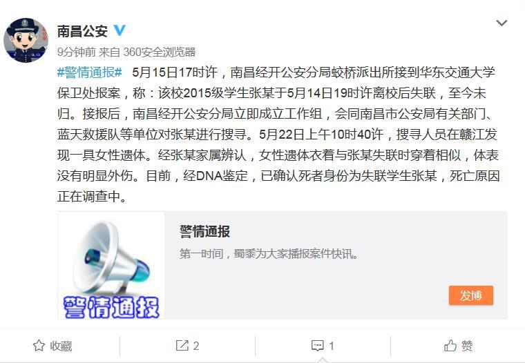 赣江发现的尸体确认为江西失联女大学生