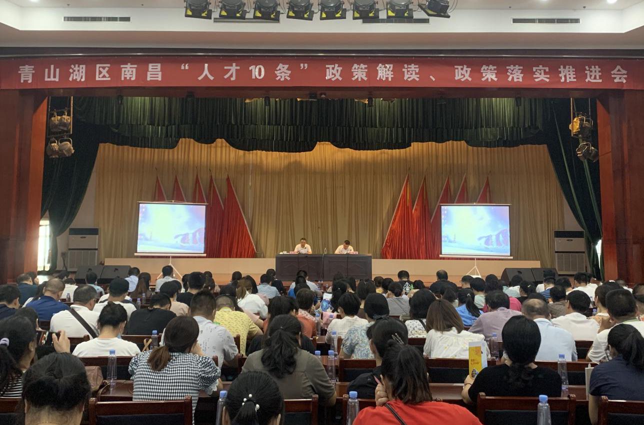 """青山湖区:解读南昌""""人才10条""""推进政策落实"""