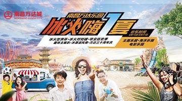 南昌万达乐园冰火嗨1夏