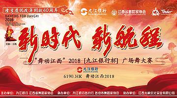 """2018""""九江银行杯""""广场舞大赛启幕"""