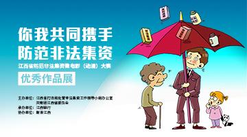 防范非法集资微电影(动漫)大赛作品展