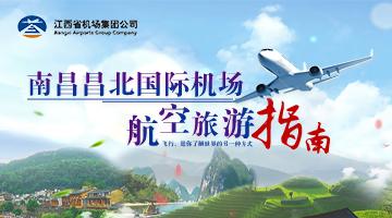南昌昌北国际机场航空旅游指南