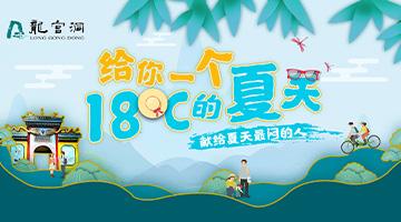 九江龙宫洞——夏日避暑好去处
