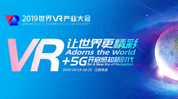 2019世界VR产业大会精彩回顾