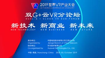 中国电信双G+云VR分论坛正在直播