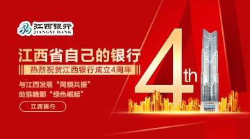 热烈祝贺江西银行成立4周年
