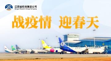 南昌昌北国际机场:战疫情 迎春天