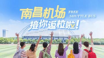 南昌昌北机场接你返校啦!