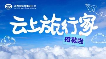 南昌机场招募云上旅行家