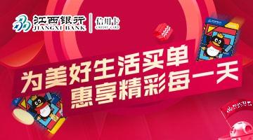 江西银行腾讯联名信用卡 玩转权益