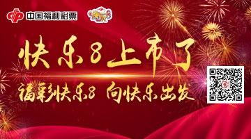 福彩快乐8 向快乐出发!10.28隆重上市