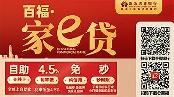 """新余农商银行推出""""百福·家e贷"""""""