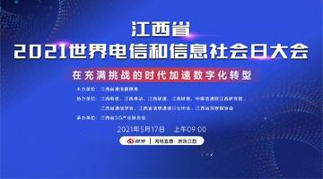 江西2021世界电信和信息社会日大会举行