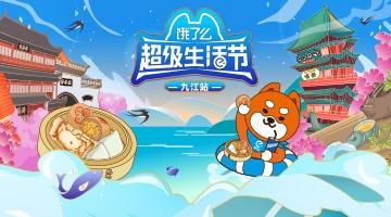 【潯味(wei)九江】2021餓了麼超(chao)級生(sheng)活節
