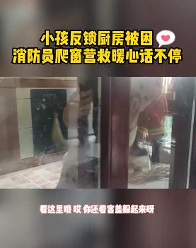 好暖!小孩被困厨房,南昌消防员爬窗营救时暖心话不停。