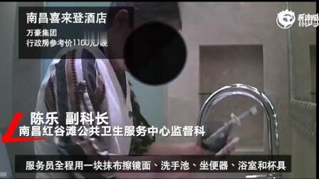 五星酒店首张卫生罚单:南昌喜来登违法属实罚款2000