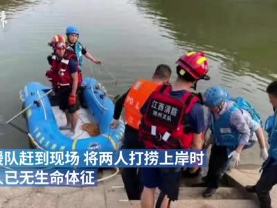 赣州一父亲救落水儿子 不幸双双溺亡