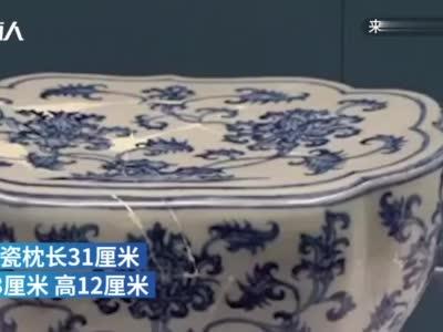 江西景德镇上百件明代瓷枕被成功修复