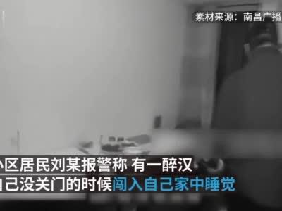 南昌醉酒男子闯入别人家中呼呼大睡 民警将他送回