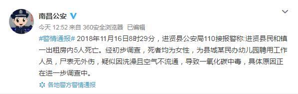南昌一出租房煤气泄漏 造成5名幼儿园聘用人员死亡