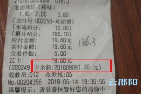 电脑小票清晰显示购物卡中的余额达2亿多元