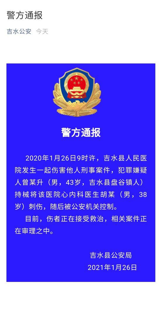 警方通报。吉水县公安局官方微信公众号