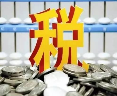 4月新规:多行业迎减税红包 生产安全应急条例实施