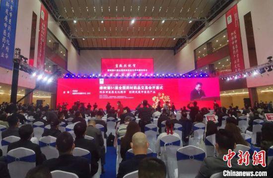 10月16日,第51届全国药材药品交易会在江西樟树开幕。 姜涛 摄