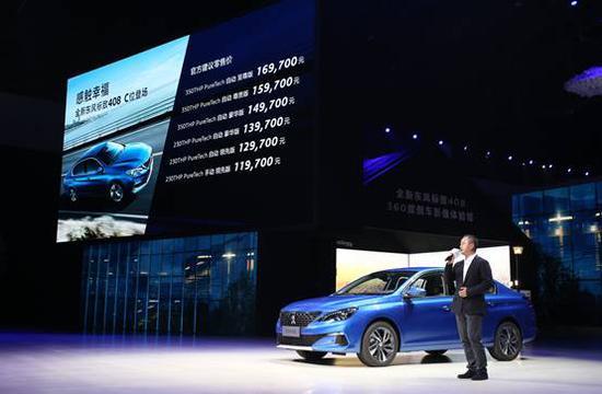 【东风标致品牌总经理周海波先生公布全新东风标致408产品售价】