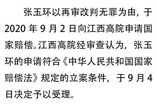 张玉环申请2234万国家赔偿 江西高院已受理