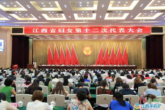 江西省妇女第十二次代表大会闭幕