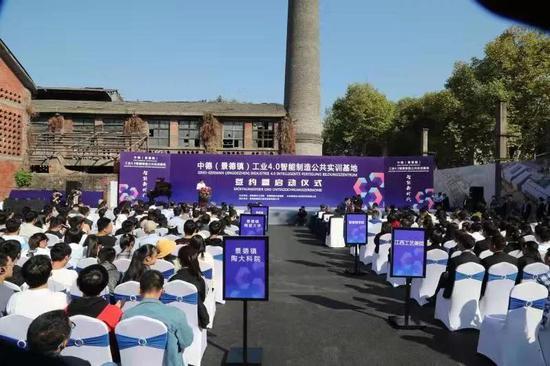 中德(景德镇)工业4.0智能制造公共实训基地正式启动