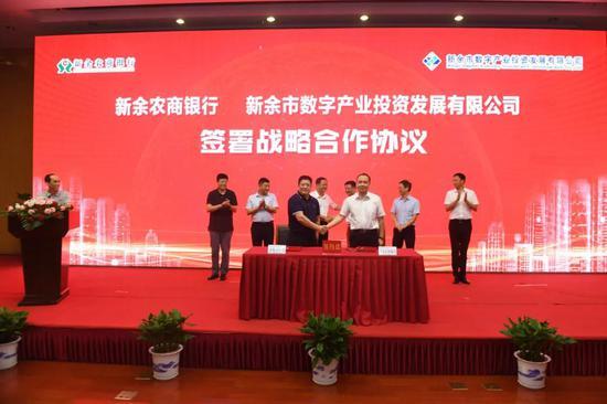 新余农商银行与新余市数投公司签署了战略合作协议。