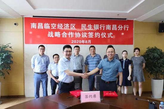 临空经济区与民生银行南昌分行签署战略合作协议