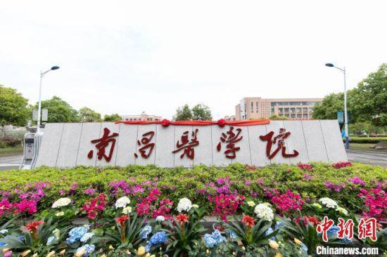 南昌医学院定位于应用型高等学校。 衷凯 摄