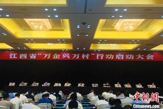 """8月3日,江西省""""万企兴万村""""行动启动大会在南昌召开。 吴鹏泉 摄"""