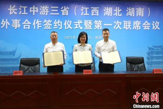 11日上午,长江中游省份江西省、湖北省、湖南省签署外事合作备忘录。 刘占昆 摄