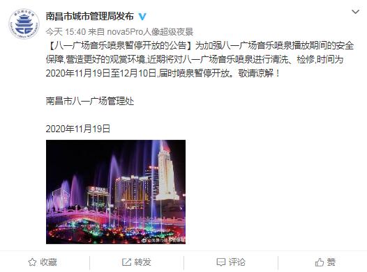 11月19日至12月10日 南昌八一广场音乐喷泉暂停开放