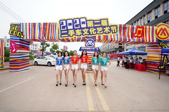 吉安市第二届二手车文化节盛大开幕