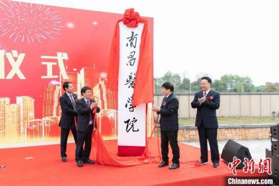 4月6日,南昌医学院揭牌仪式分别在湾里校区、小蓝校区举行。 衷凯 摄