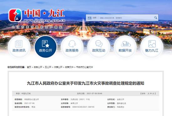 《九江市火灾事故调查处理规定》印发