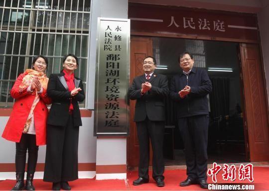 江西省首家跨行政区域集中管辖环境资源法庭正式揭牌