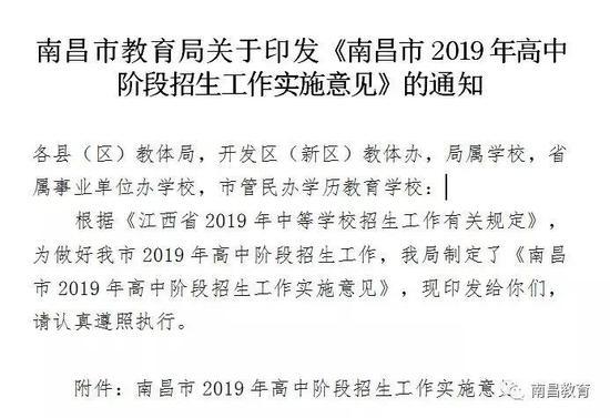 南昌教育局发布:今年中考总分增加5分