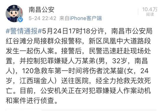 南昌凤凰中大道发生伤人案致1人死亡 嫌犯已被控制
