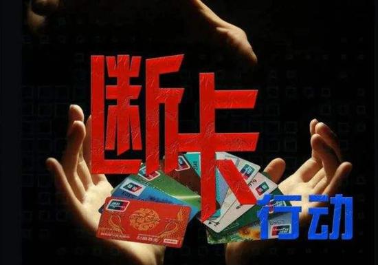 """多名在校学生涉案被刑拘 赣州警方推进""""断卡""""行动"""
