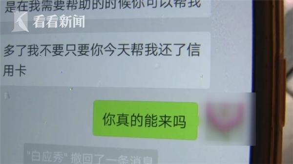 """男子火车上遇""""真爱"""" 1周内转账3万后不料被拉黑"""